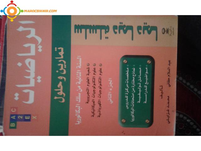 dima dima math 2 bac pc pdf